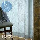 オーダーカーテン[レース] DESIGN LIFE (幅)201〜300cm×(丈)141〜200cmDL□ 北欧テ