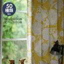 オーダーカーテン<厚地>【DESIGN LIFE (幅)101?200cm×(丈)201?260cm