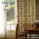 オーダーカーテン[厚地] Saana la Olli (幅)...