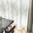 【北欧 レース カーテン KUKKA VOILE /クッカボイル(幅100×丈133cm)1枚入】DL10□シルエットの植物が大胆かつ繊細に並んだおしゃれなレー...