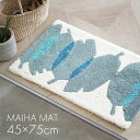【北欧 玄関マット MAIHA MAT/マイハマット(45cm×75cm)】DL10●落ち着いたカラーリング。色を混ぜてクオリティに深みを出した、こだわりの北欧...