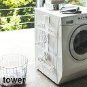 tower タワー マグネット洗濯ハンガー収納ラック(ホワイト)THYZ18SS■マグネットでスリムに収納できるマルチなハンガー掛け 山崎実業 ※メーカー直送品