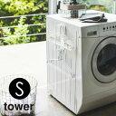 tower タワー マグネット洗濯ハンガー収納ラックS(ホワイト)THYZ18SS■マグネットでスリムに収納できるマルチなハンガー掛け 山崎実業 ※メーカー直送品