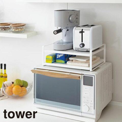 キッチンラック レンジ上ラック タワー ホワイト THYZ16■ シンプルで使いやすい電子レンジ上収納ラック ※メーカー直送品