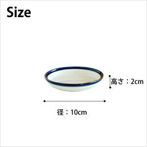 【白山陶器】【MULUTIBLUE】マルティブルー3号皿