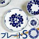 最終日◆ポイント10倍◆白山陶器 ブルーム プレート S 【Bloom】 【クッチーナ】10P03Dec16