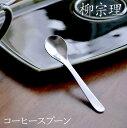 柳宗理 カトラリー ステンレス コーヒースプーン スプーン ブランド シンプル モダン 日用品 デザイン 国産 日本製 コーヒー 紅茶 ヨーグルト