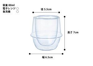 【KINTO】(キントー)KRONOS(クロノス)ダブルウォールグラスエスプレッソカップ