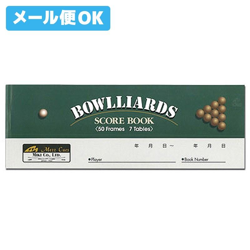 メール便可ボーラードスコアブック緑1冊(50ゲーム分)練習に最適なボウラードゲームスコア記載用