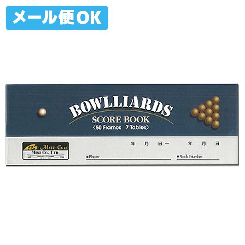 メール便可ボーラードスコアブック青1冊(50ゲーム分)練習に最適なボウラードゲームスコア記載用