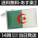 カフス カフスボタン アルジェリア 国旗 カフリンクスメンズ...
