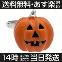 カフス カフスボタン ハロウィン かぼちゃ ジャックランタン...