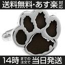 カフス カフスボタン 肉球 paw ブラック 犬 ネコ カフ