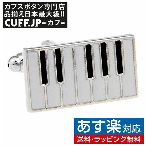 カフス カフスボタン ピアノ カフリンクスメンズ...の商品画像