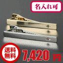 鎌倉カフス工房 選べる12石 誕生石 名入れ プレゼント ネクタイピン・タイバー メンズ