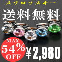 It is 10P06may13 in a review [easy ギフ _ packing] recommended a cuff 14 colors of special price Swarovski cuff buttons (caph Lynx) to be able to choose to 50%OFF [_ Kanto tomorrow for comfort] present gift [free shipping] [yo-ko0430]