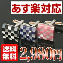 It is 10P06may13 in a review [easy ギフ _ packing] recommended a cuff three colors of special price checker cuff buttons (caph Lynx) to be able to choose to %OFF [_ Kanto tomorrow for comfort] present gift [free shipping]