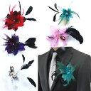 全5色メンズコサージュAzaleaとホロホロ鳥の羽根付きコサ...