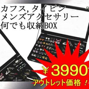 アウトレット カフスボタン ネクタイピン アクセサリー コレクション ボックス