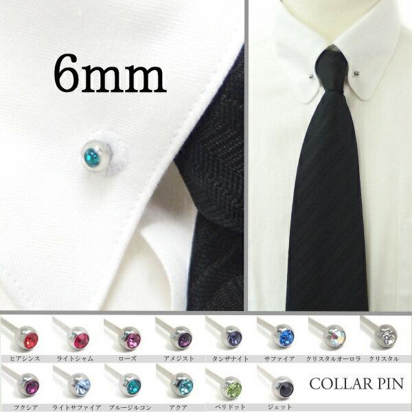 全14色 6mmカラーピン ピンホールシャツ用 カラーバーネクタイピン タイピン オシャレ ユニーク