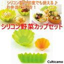 シリコン野菜カップセット A-75609 《JOY-13》[関連:家庭用 お弁当グッズ オーブン・レンジ対応 彩り カップ お弁当]