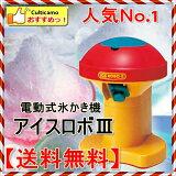【初雪】電動式氷かき機 アイスロボ3 EC-80E《FAI-20》【RCP】【】〔CHUBU/日本製/家庭用/電動/人気/かき氷機/フワフワ/カキ氷〕