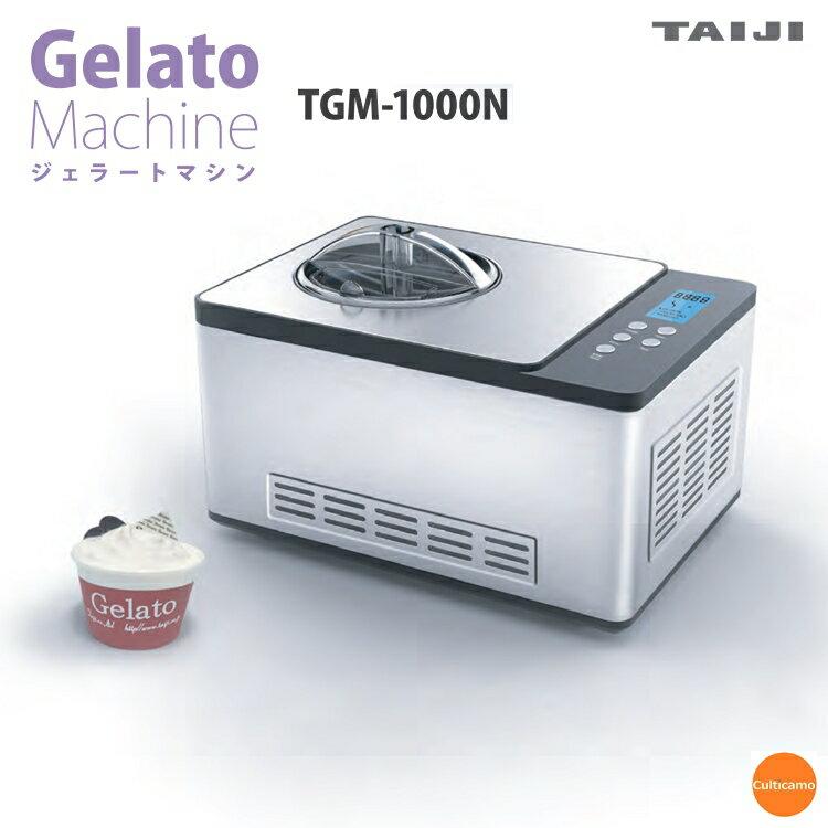 タイジ ジェラート&アイスクリームマシン TGM-1000N FAIJ401【SALE】【送料無料】[関連:TAIJI 業務用 調理機械 アイスクリームメーカー 自家製 オリジナル]