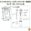 KINGO ジュースディスペンサー用 部品 コック(B型)プッシュ式 FZY43017