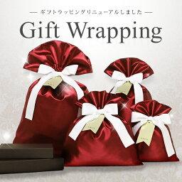 【4時間限定ポイント10倍】プレゼント用 ギフト ラッピング (コーチ・<strong>グッチ</strong>・フルラetc バッグ・財布 はもちろん、その他の商品にも対応。当店でお包みします。)