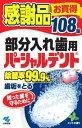 [小林製薬]パーシャルデント 108錠(感謝品)[入れ歯洗浄剤]