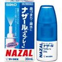 【第2類医薬品】ナザール 「スプレー」(ポンプ) 30mlナザール 鼻炎薬/鼻水/鼻炎スプレー[鼻炎