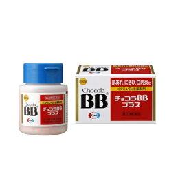 【第3類医薬品】エーザイ チョコラBBプラス 250錠[肌アレ]