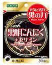 【メール便対応】☆医食同源ドットコム 黒酢にんにく+セサミン リッチ90粒☆