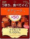 【メール便対応】☆マルマン チアシード クランチチョコレート 7粒☆