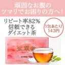 楽天1位 ☆ビューティープランニング 五葉茶 ロイヤルビューティー 30包☆