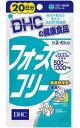 【5袋セット】【メール便送料無料】☆DHC フォースコリー 20日分 80粒×5袋☆