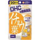 【10袋セット】【メール便送料無料】☆DHC イチョウ葉 20日分 60粒×10袋☆