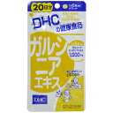 【10袋セット】【メール便送料無料】☆DHC ガルシニアエキス 20日分 100粒×10袋☆