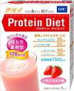 ☆DHC プロティンダイエット いちごミルク味 50g×7袋☆置き換えダイエット