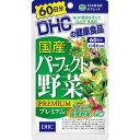 【5袋セット】【メール便送料無料】☆DHC パーフェクト野菜 60日 240粒×5袋☆