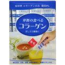 ☆華舞の食べるコラーゲン 魚由来 1.5g×30本☆コラーゲ...