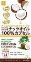 【メール便対応】☆ウェルネスジャパン ココナッツオイル100%カプセル 60粒☆サプリメント 健康 美容 ダイエット