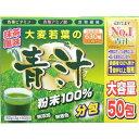 ☆ユーワ アルファ 大麦若葉の青汁100% 50包☆