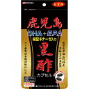 【メール便対応】☆ユーワ 鹿児島黒酢DHA+EPA 納豆キナーゼ入 150カプセル☆