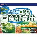 ☆ユーワ 乳酸菌+酵素 国産大麦若葉青汁 3g×30包☆