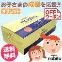 《クーポンで割引》ノビタ タブレット nobita【送料無料】【あす楽】【コンビニ受取対応】(身長