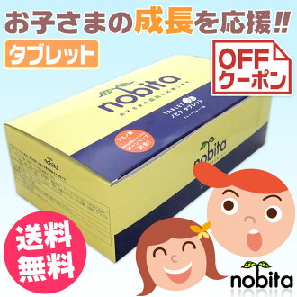 «Discount reviews» nobita Tablet nobita (children's height increase height supplements height extending children's supplement) fs3gm ★ points 10 times 10P28oct13
