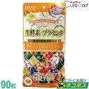 【50円OFFクーポン】プレミアム 生酵素×プラセンタ 90...