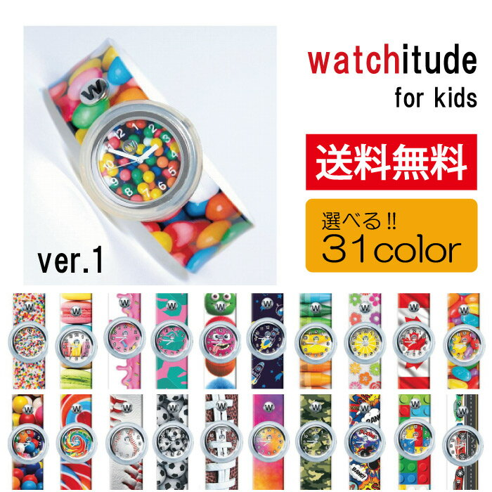 watchitude キッズ パッチン アナログ 腕時計 防水機能付 全米で大人気!30色以上から選べる♪正規輸入品 プレゼント SLAP WATCH 対象 男の子 女の子 メンズ レディース 幼児 ブランド 送料無料(送料込)