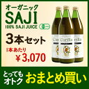 キュリラ サジージュース 100%ストレート 900ml 3本セット シーベリージュース